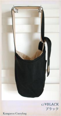 スリングキャリー:カンガルーキャリーバッグ カラーバリエーション ブラック
