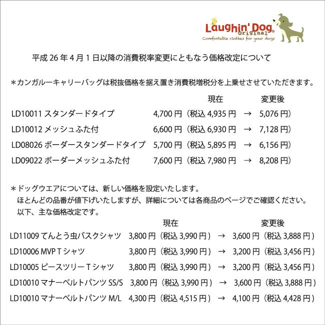 Laughin' Dog(ラフィンドッグ) 4月1日以降の消費税率変更にともなう価格改定について