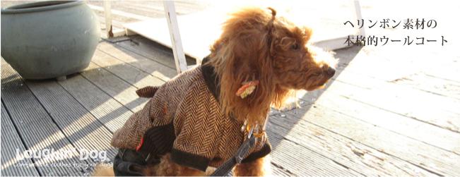 Laughin' Dog ラフィンドッグ ウールコート
