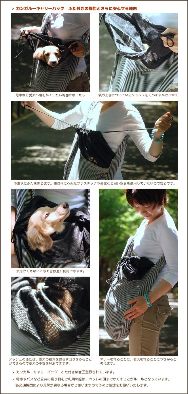 スリングキャリー:カンガルーキャリーバッグふた付きの説明