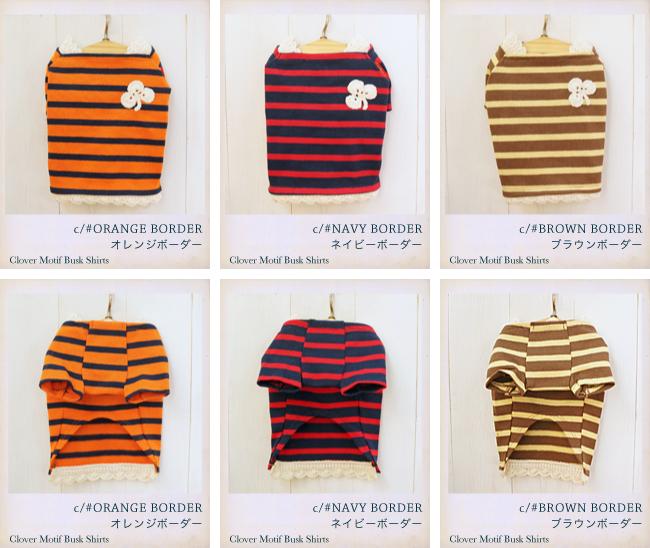 HAPPY GO LUCKY ハンドメイドウエアバスクシャツ オレンジボーダー ネイビーボーダー ブラウンボーダー