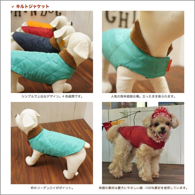 ラフィンドッグ 中綿入りナイロンキルトジャケット 小型犬サイズ