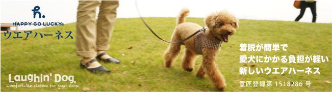 Laughin' Dog ラフィンドッグ 着脱が簡単!新しい形のウエアハーネス