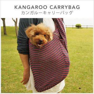 Laughin' Dog-ラフィンドッグのドッグスリングカンガルーキャリーバッグ