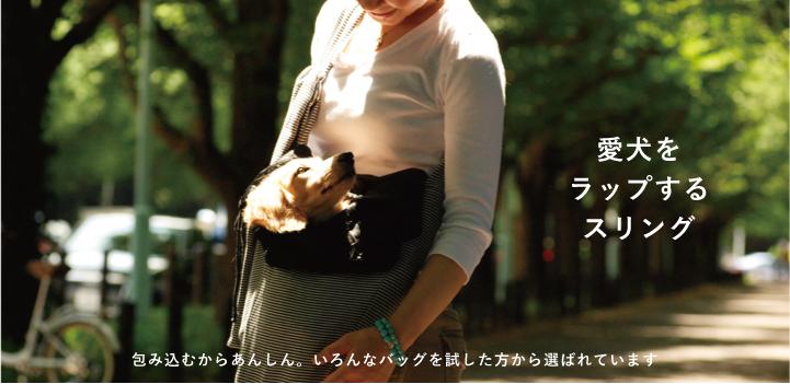 ラフィンドッグー愛犬を包み込む安心のドッグスリング