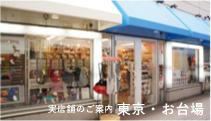 お台場デックス東京ビーチにラフィンドッグのお店ができました!