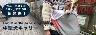 万が一の備えに。Laughin' Dog-ラフィンドッグの中型犬キャリーバッグ