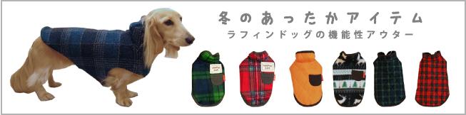 ラフィンドッグ 冬の寒さから愛犬を守る機能的であたたかいアウター