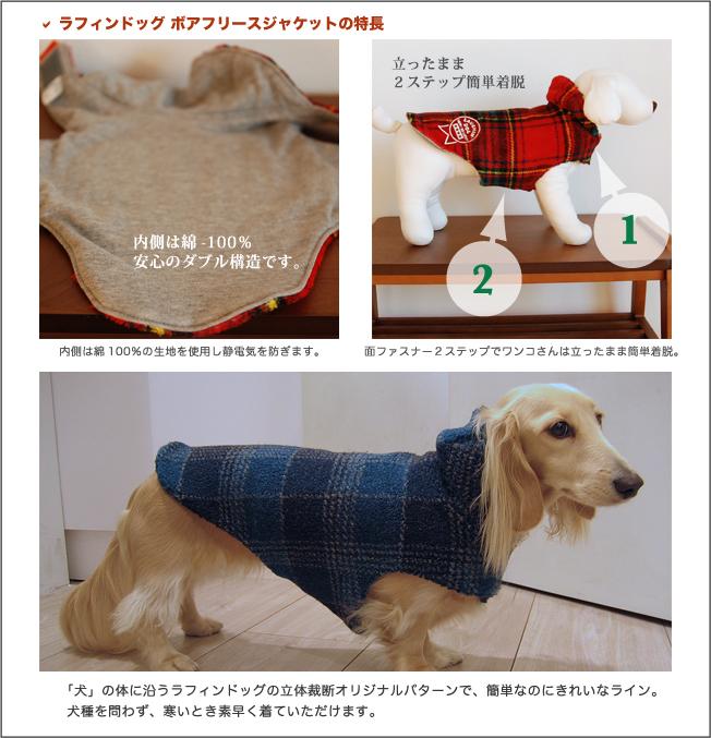 ラフィンドッグ 冬の寒さから愛犬を守るボアフリースジャケットの特長とは