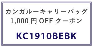 カンガルーキャリーバッグ1,000円クーポン