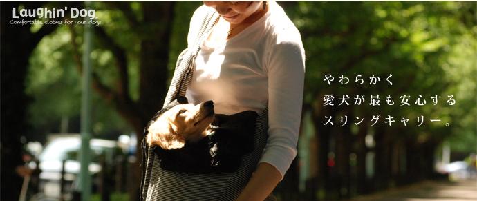 犬服とスリングキャリーのラフィンドッグ